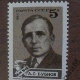 СССР 1984 MNH Бубнов