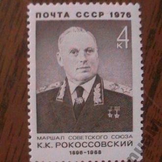 СССР 1977 MNH Рокоссовский