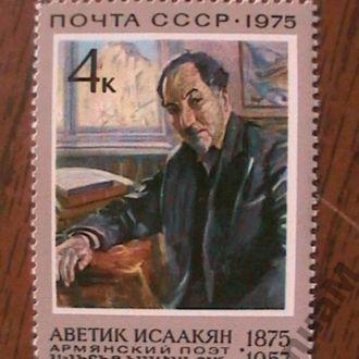 СССР 1975 MNH Исаакян