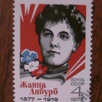 СССР 1977 MNH Жанна Лябурб