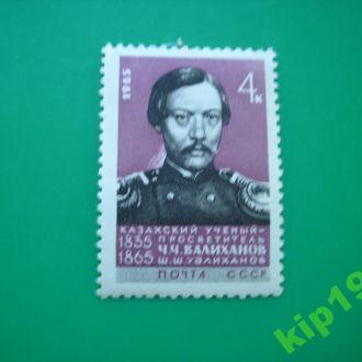СССР 1965  Валиханов MNH