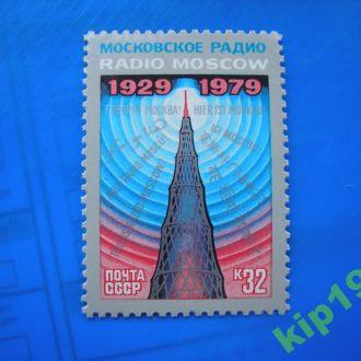 СССР. 1979. Радио**