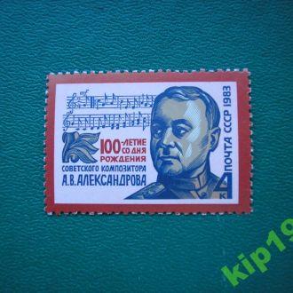 СССР. 1983. Александров.  **