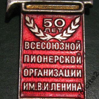 50 ЛЕТ ВСЕСОЮЗНОЙ ПИОНЕРСКОЙ ОРГАНИЗАЦИИ 1972 СССР