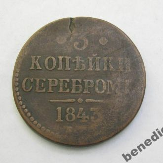 3 копейки серебром 1843 г ЕМ 100% ОРИГИНАЛ