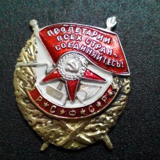ОРДЕН БКЗ РСФСР КОПИЯ