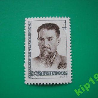 СССР. 1963. Курчатов    MNH