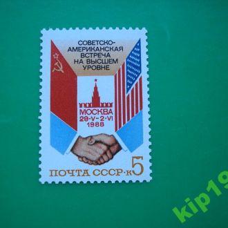 СССР. 1988 Встреча  MNH.