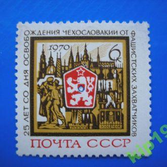 СССР. 1970.  Чехословакия  **