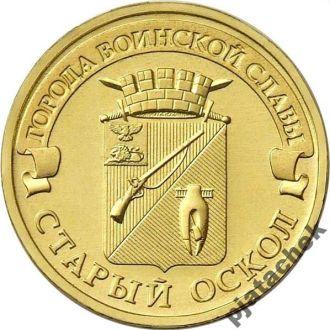 10 рублей Старый Оскол 2014 г.