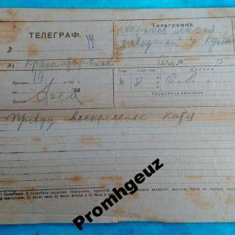 Телеграмма до 1917 г
