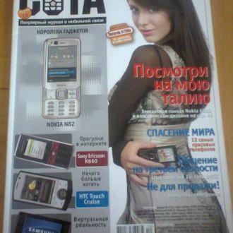 журнал СОТА за  2007г. (про мобильные телефоны)