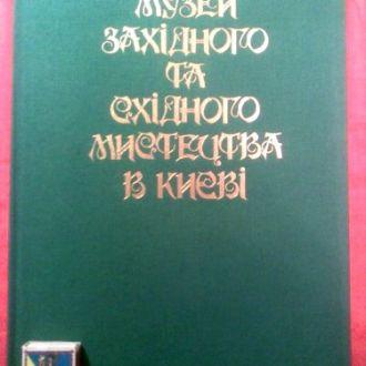 Книга Музей західного та схід-го мистецтва в Києві