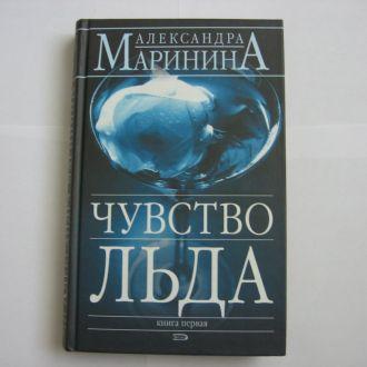 АЛЕКСАНДРА МАРИННИНА ЧУВСТВО ЛЬДА книга первая
