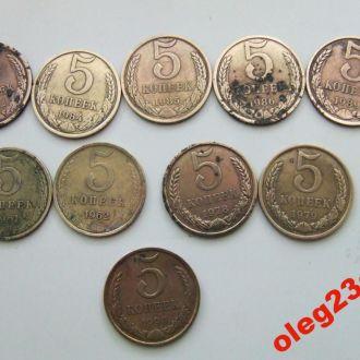 5 копеек СССР1961-1989год