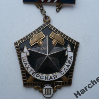 СССР.Медаль ШАХТЕРСКАЯ СЛАВА III ст.ЛМД.