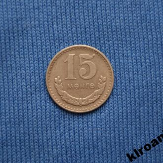 Монголия 15 менге 1981г