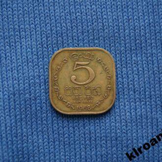 Шри -Ланка 5 центов 1968 г