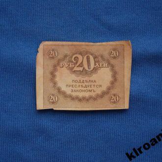 Россия 20 рублей 1917 г керенка