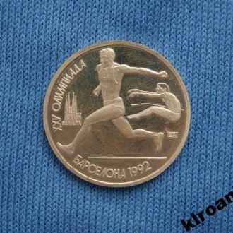 СССР 1 рубль 1991 г Барселона - прыжки