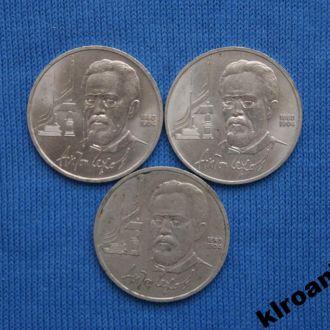СССР 1 рубль 1990 г Чехов  3 шт
