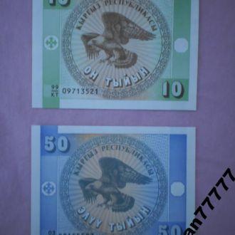 КУПИ СТРАНУ !! Киргизия 10 , 50 тыйнын 1993 г  UNC
