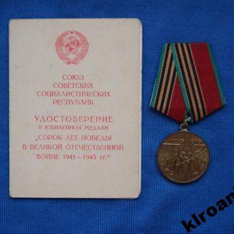 Медаль СССР 40 лет Победы ВОВ  ЛЮКС + документ