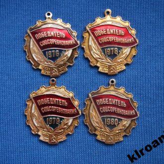 Знак победитель соцсоревнования1976 1978 1979 1980