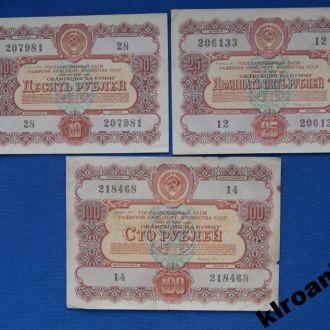СССР Облигации 10 25 100 рублей 1956 г
