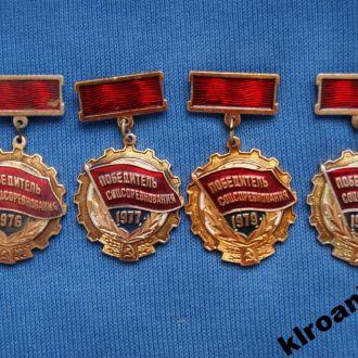 Знак победитель соцсоревнования1976 1977 1979 1980