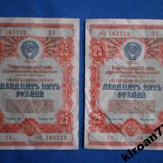 СССР облигация 25 рублей 1954 г НОМЕРА ПОДРЯД !!