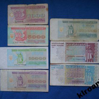 Украина подборка купонов карбованцев 1992 - 1995 г