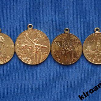 Медали 20 30 40 50 лет победы ВОВ 4 шт