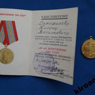 Медаль 60 лет ВС СССР + документ