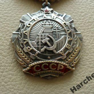 СССР Орден ТРУДОВОЙ СЛАВЫ III ст.№ 53220 ЗАКЛЕПКИ.