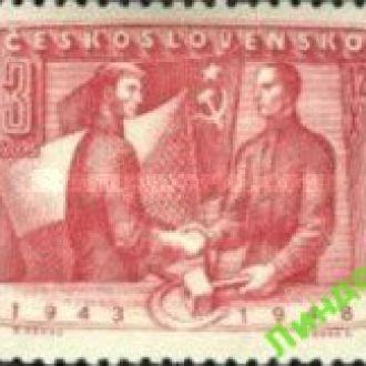 ЧССР 1948 дружба с СССР флаги ** о