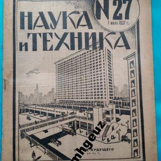 Ориентировка аэроплана при помощи радио...Наука и техника. 1927 г.
