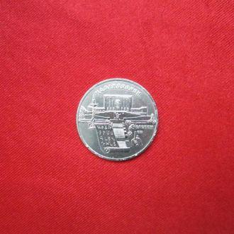 5 рублей СССР МАТЕНАДАРАН 1990г-2-