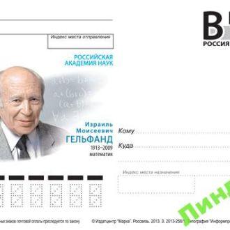 Россия ПК В 2013 Гельфанд ученый математика люди