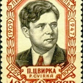 СССР 1959 Цвирка люди * с