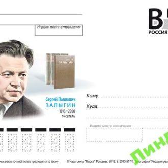 Россия ПК 2013 Залыгин писатель люди