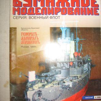 БМ 1/200 Броненосец Генерал-адмирал Апраксин