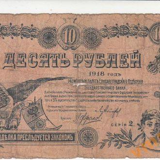 Елисаветград 10 рублей 1918 год серия 2