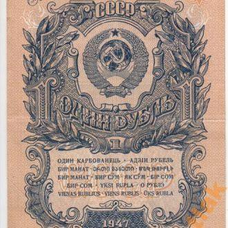 1 рубль 1947 год 1 тип шрифта нумератора