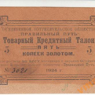 ПЕТЕРБУРГ ПРАВИЛЬНЫЙ ПУТЬ 5 копеек золотом 1924 г