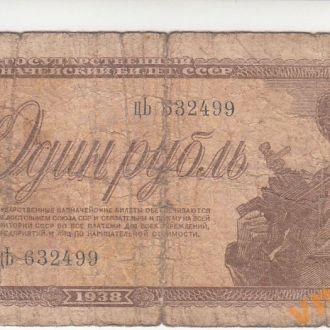 1 рубль 1938 год серия цЬ