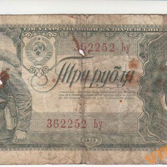 3 рубля 1938 год серия Ьу