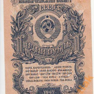 1 руб 1947 г сер чс 1 тип шрифта нумерат СОСТОЯНИЕ