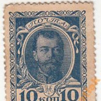 Марки-деньги 10 копеек 1915 год aUNC