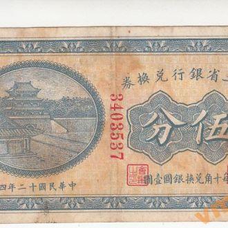 КИТАЙ Манчжурия 5 центов 1923 год